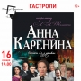 «Анна Каренина», спектакль (12+)