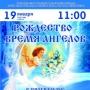 «Время ангелов», семейный праздник (0+)
