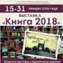 «Книга 2018», выставка (6+)