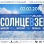«Солнце в зените», благотворительный танцевальный марафон (18+)
