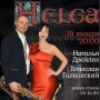Музыкальный вечер в стиле Smooth Jazz. Наталья Дрейлих и Вячеслав Галковский (18+)