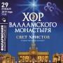 «Свет Христов просвещает всех», концерт Хора Валаамского монастыря (6+)