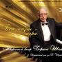 «Вся жизнь-игра», творческий вечер псковского пианиста, педагога Бориса Шелкова (6+)