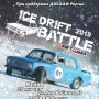 ICE DRIFT BATTLES 2019, соревнования по зимнему дрифту (12+)