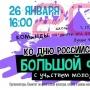 III Большой Фестиваль КВН (6+)