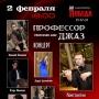 Концерт коллектива джазовой музыки «Профессор-джаз» (12+)