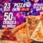 Pizza Пати, вечеринка (18+)