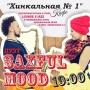 Музыкальная вечеринка в стиле lounge&jazz. Дуэт Saxful Mood (18+)