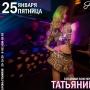 Татьянин День, вечеринка (18+)