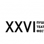 «Пушкин. Борис Годунов (Спектакль, который никогда не будет поставлен)», спектакль (12+)