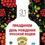 День рождения русской водки в ресторане «Munhell» (18+)