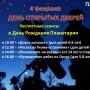 День открытых дверей в псковском планетарии (6+)