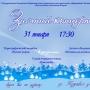 Зимний концерт (0+)