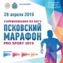Псковский марафон PRO SPORT 2019 (6+)