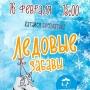 «Ледовые забавы» (16+)