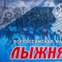 37-я открытая Всероссийская массовая лыжная гонка «Лыжня России» (6+)