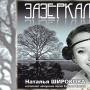 Концерт Натальи Широковой памяти Евгения Вагина (12+)