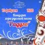 Концерт хора русской песни «Радуга» (0+)