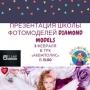 Праздник открытия школы фотомоделей Diamond Models (0+)