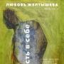 «Ценность в себе», выставка живописи Любови Желтышевой (6+)