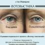 «Глазами поколений», выставка (0+)