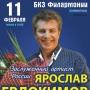 Ярослав Евдокимов, концерт (6+)
