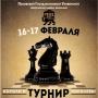 «Короли и королевы», турнир по шахматам среди студентов и преподавателей ПсковГУ (16+)