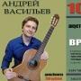 «Времена», акустический концерт псковского барда Андрея Васильева (6+)