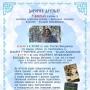 Встреча с музыкантом, регентом, писателем, блогером Ульяной Меньшиковой (12+)