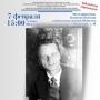 «Андрей Платонов: А без меня народ неполный», литературно-художественная программа (16+)