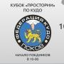 Кубок Простории по КУДО (6+)