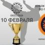 Кубок Простории по Грэплингу (6+)