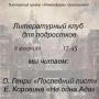 Встреча литературного дискуссионного клуба для подростков (12+)