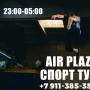 SPORT-туса в батутном центре Air Plaza (16+)
