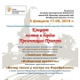 «Стихи и песни на границе России», презентация проекта (12+)