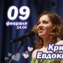 Музыкальная программа в ТРК