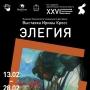 «Элегия», выставка Ирины Кросс (6+)