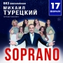 SOPRANO Турецкого, концерт (0+)