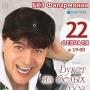 Виктор Королёв, концерт (0+)