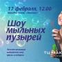 «Шоу гигантских мыльных пузырей», развлекательная программа (0+)