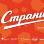 «Страница19», полуфинал и финал чемпионата (12+)
