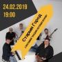 Группа «Старый город», концерт (16+)