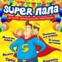 «Super папа», детская анимационная программа (0+)