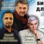 Трейдерский бизнес-форум с победителем ЛЧИ Дмитрием Красновым (18+)