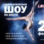 Акробатическое шоу на шесте в ТРК