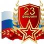 День защитника Отечества (6+)