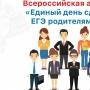 «Единый день сдачи ЕГЭ родителями», всероссийская акция (12+)