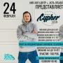 «Pskov Cypher», фестиваль по брейкингу (0+)