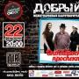 «Добрый рок», благотворительный концерт (16+)
