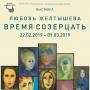 «Время созерцать», выставка Любови Желтышевой (6+)